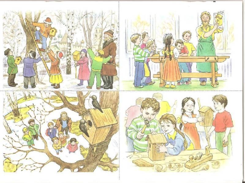 составление рассказов по сюжетным картинкам урок соседствует