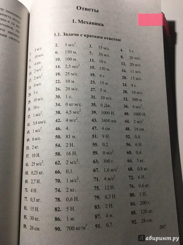 Егэ физика 1000 задач с ответами и решениями силы гидростатического давления решение задач