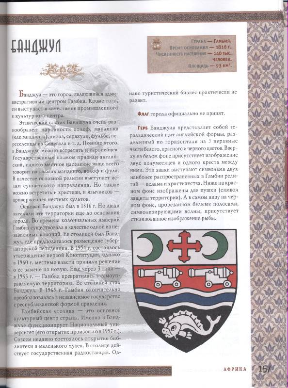 Иллюстрация 5 из 13 для Флаги и гербы мировых столиц - К. Нежинский | Лабиринт - книги. Источник: РИВА