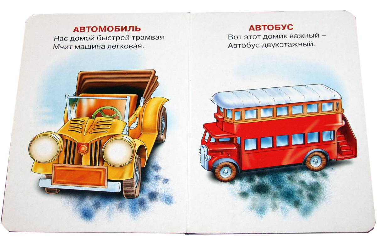 Иллюстрация 1 из 7 для Транспорт - Мария Манакова | Лабиринт - книги. Источник: *Мария*