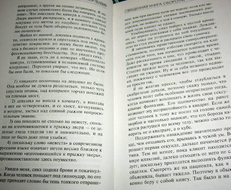 Иллюстрация 1 из 11 для Священная книга оборотня: Роман - Виктор Пелевин | Лабиринт - книги. Источник: Nika