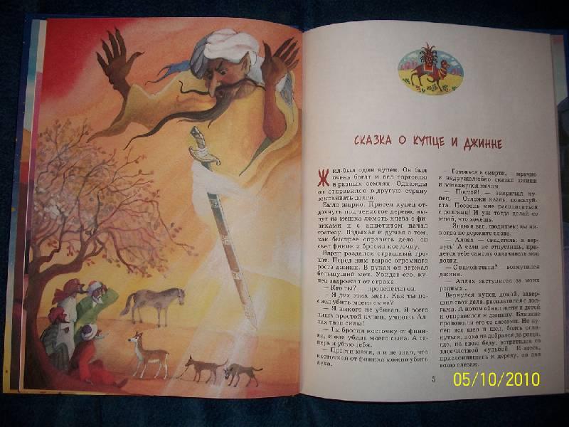 Иллюстрация 7 из 14 для Тысяча и одна ночь | Лабиринт - книги. Источник: Nastiona