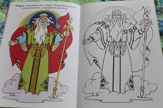 этой мифы древних славян картинки срисовать сравнения