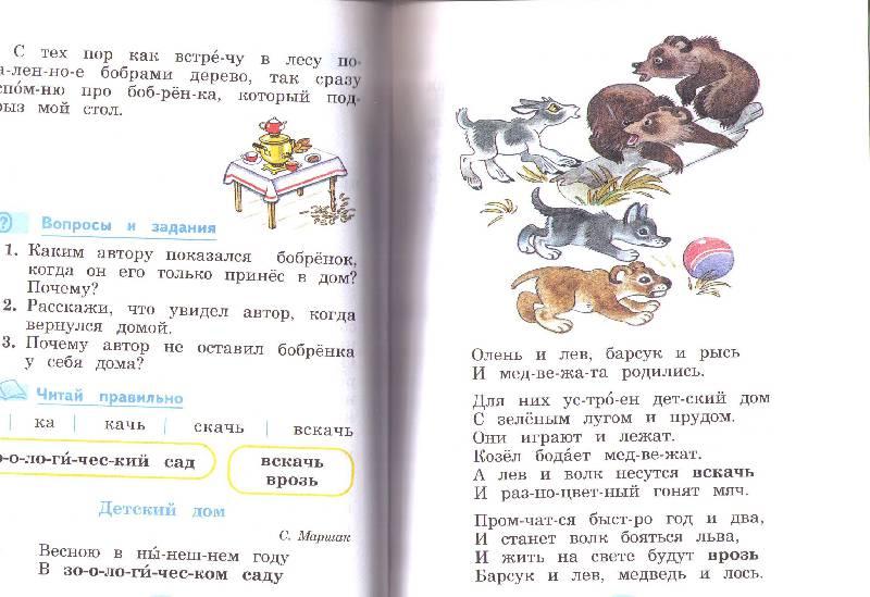 Иллюстрация 3 из 10 для Чтение. 2 класс. Учебник. Адаптированные программы - Светлана Ильина | Лабиринт - книги. Источник: List
