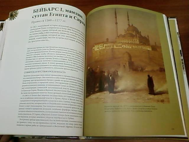 Иллюстрация 7 из 17 для Великие монархи мира - Уильямс Хайвелл | Лабиринт - книги. Источник: lettrice