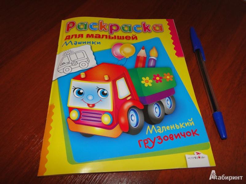 """Иллюстрация 2 из 18 для Раскраска для малышей """"Машинки ..."""
