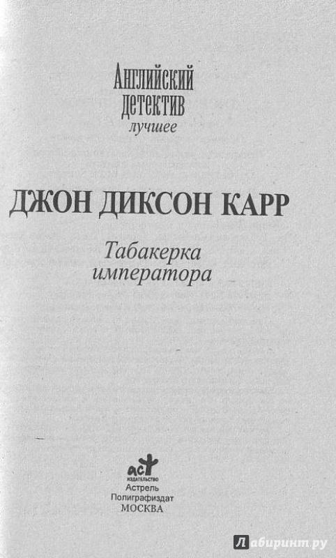 Иллюстрация 3 из 7 для Табакерка императора - Джон Карр   Лабиринт - книги. Источник: Прекрасная Маркиза