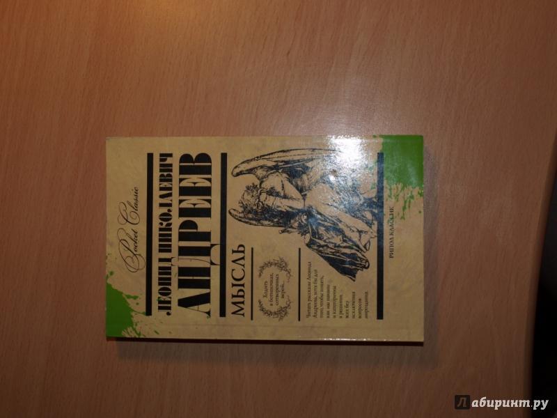 Иллюстрация 1 из 5 для Мысль - Леонид Андреев   Лабиринт - книги. Источник: Антонов  Дмитрий