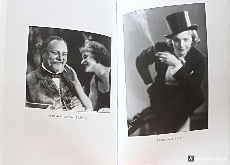 Иллюстрация 18 из 34 для Марлен Дитрих: последние секреты - Боске, Рахлин   Лабиринт - книги. Источник: Александр Н.
