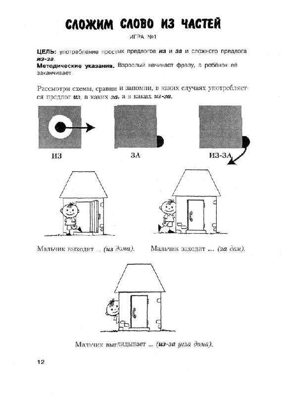 Иллюстрация 5 из 23 для Логопедическая грамматика для детей. Пособие для занятий с детьми 6-8 лет - Ольга Новиковская   Лабиринт - книги. Источник: Юта