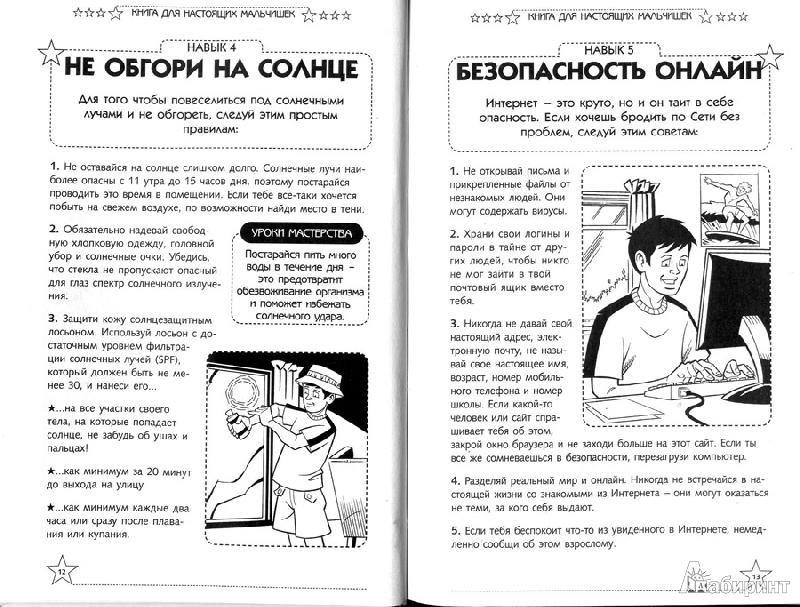 Иллюстрация 4 из 17 для Книга для настоящих мальчишек - Мартин Оливер | Лабиринт - книги. Источник: Черепанова  Людмила