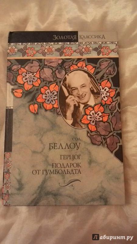Иллюстрация 6 из 9 для Герцог. Подарок от Гумбольдта - Сол Беллоу   Лабиринт - книги. Источник: Хабаров  Кирилл Андреевич