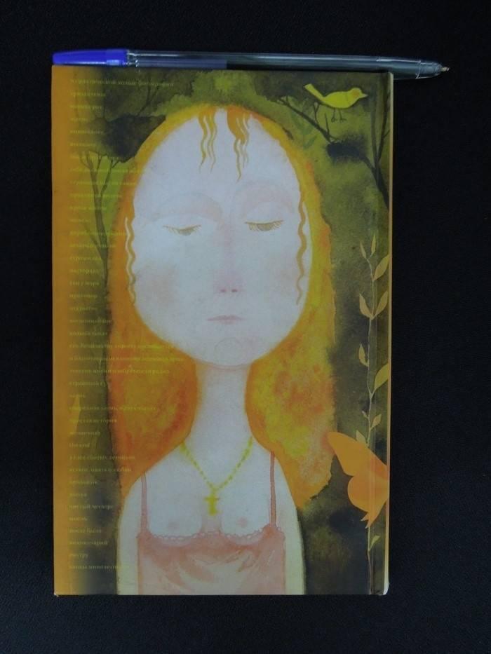Иллюстрация 3 из 15 для Сновидения бабочки, или Практикум по расширению сознания женщины - Татьяна Сауляк | Лабиринт - книги. Источник: Королева  Кристина