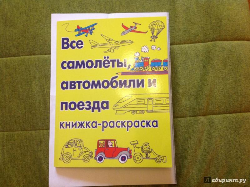 Иллюстрация 16 из 32 для Все самолеты, автомобили и поезда ...