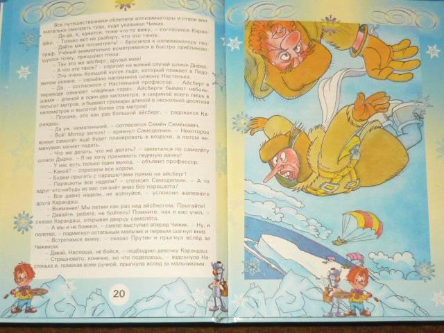 Иллюстрация 5 из 16 для Карандаш и Самоделкин на Северном полюсе - Валентин Постников | Лабиринт - книги. Источник: Ромашка:-)