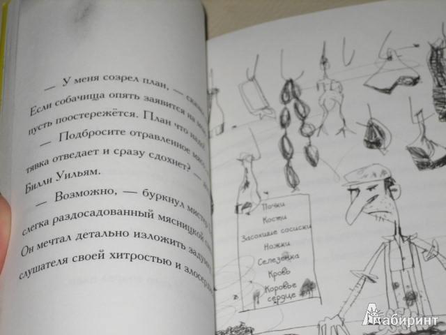 Иллюстрация 5 из 10 для Ужасный мистер Бяк! - Энди Стэнтон | Лабиринт - книги. Источник: Cherepashka