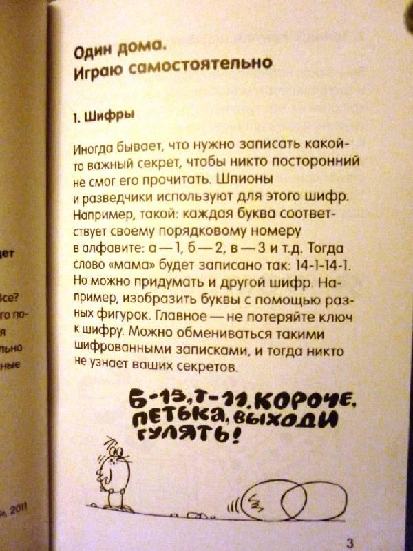 Иллюстрация 2 из 13 для 100 увлекательных игр, если за окном идет дождь - Елена Ульева | Лабиринт - книги. Источник: Tasha