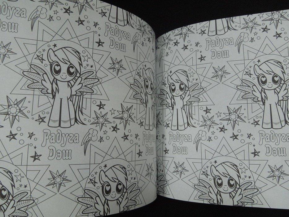 Иллюстрация 16 из 18 для Волшебные узоры. Раскраска ...