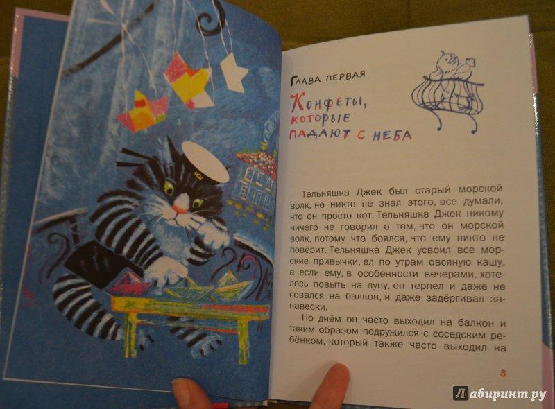 Иллюстрация 6 из 21 для Тельняшка Джек - Людмила Петрушевская   Лабиринт - книги. Источник: Лабиринт