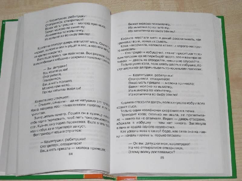 Иллюстрация 3 из 8 для Полная хрестоматия для начальной школы. В 2-х томах. Том 1 | Лабиринт - книги. Источник: Марийка
