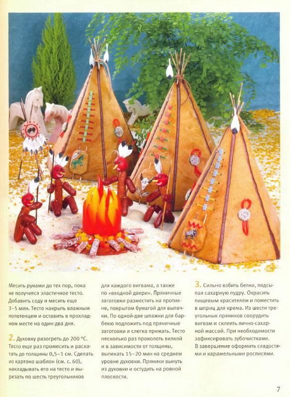 Иллюстрация 22 из 28 для Фантазийные украшения для праздничного стола - Вольфганг Рис   Лабиринт - книги. Источник: Machaon