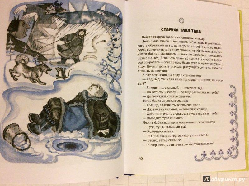 Иллюстрация 39 из 57 для Якутские народные сказки | Лабиринт - книги. Источник: Ksenia  Zherihina