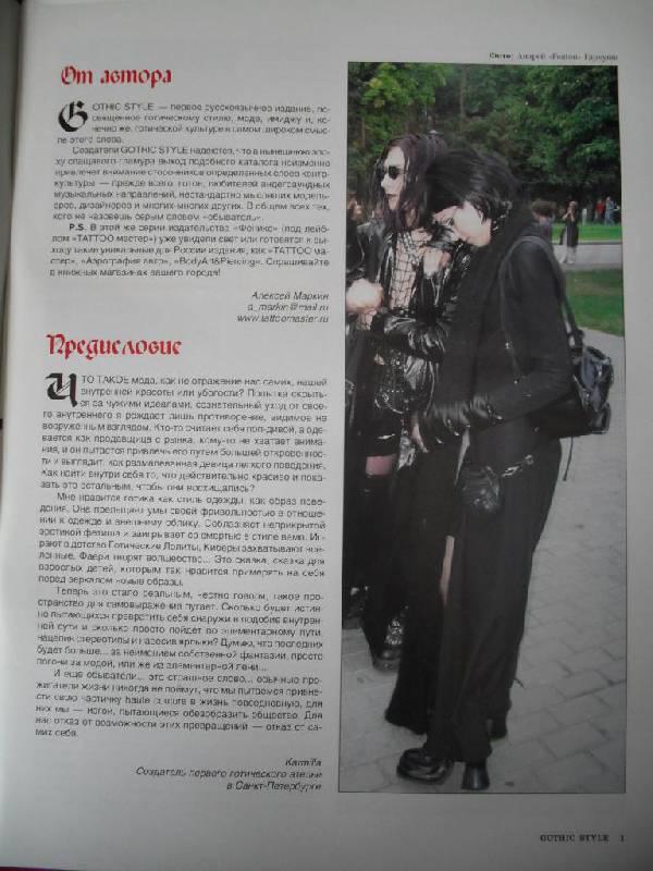 Иллюстрация 1 из 7 для Готика = Gothic style - А. Маркин   Лабиринт - книги. Источник: Archl