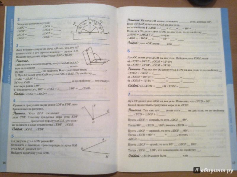 Иллюстрация 9 из 18 для Геометрия. 7 класс. Рабочая тетрадь к учебнику Л. С. Атанасяна и др. ФГОС - Глазков, Камаев | Лабиринт - книги. Источник: Юлиана  Юлиана