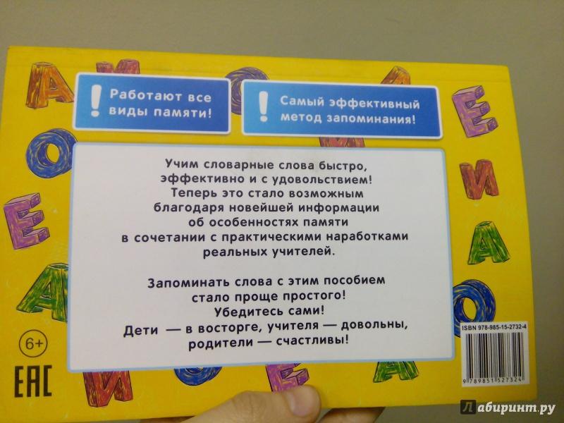 Иллюстрация 16 из 28 для Словарные слова для начальной школы - Анна Красницкая   Лабиринт - книги. Источник: Ульянова Мария