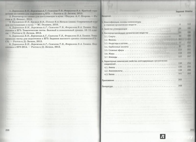 Иллюстрация 5 из 7 для Органическая химия. 10-11 классы. Подготовка к ЕГЭ. Задания и решения. Тренировочная тетрадь - Доронькин, Бережная, Сажнева, Февралева | Лабиринт - книги. Источник: Niks  Michael