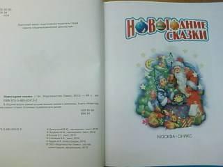Иллюстрация 3 из 8 для Новогодние сказки   Лабиринт - книги. Источник: lettrice