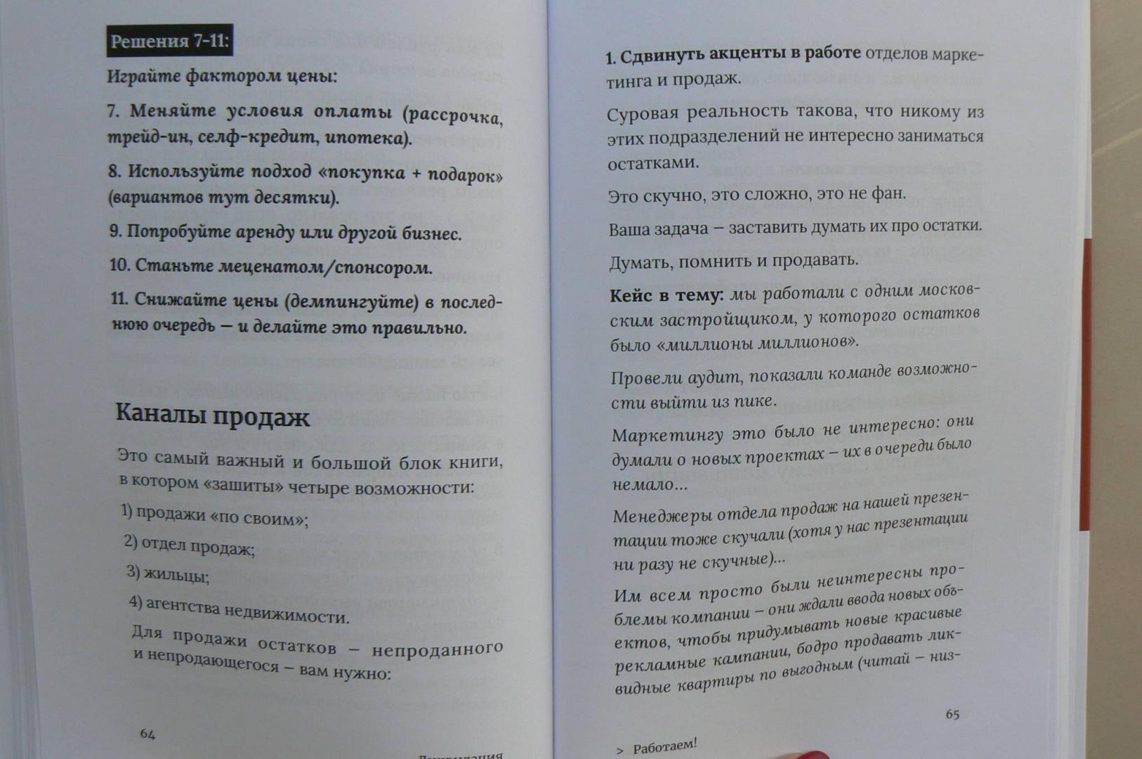 Иллюстрация 14 из 17 для Ликвидация. 22 способа продать непроданное и непродающееся - Манн, Черемных, Киселева   Лабиринт - книги. Источник: Лидия