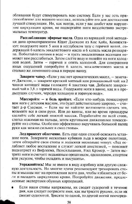 Иллюстрация 18 из 19 для Домашний доктор: Советы американских врачей   Лабиринт - книги. Источник: knigoved