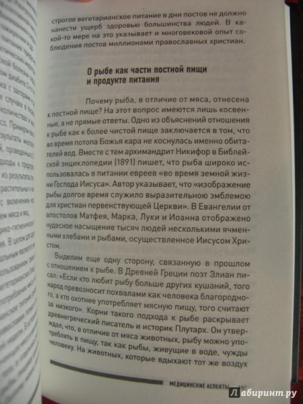 Иллюстрация 14 из 16 для Священная кухня. Религия и питание - Смолянский, Лифляндский | Лабиринт - книги. Источник: manuna007