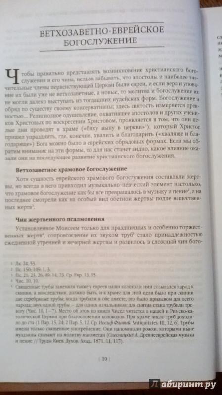Иллюстрация 22 из 50 для Толковый Типикон. Объяснительное изложение Типикона с историческим введением   Лабиринт - книги. Источник: Karfagen