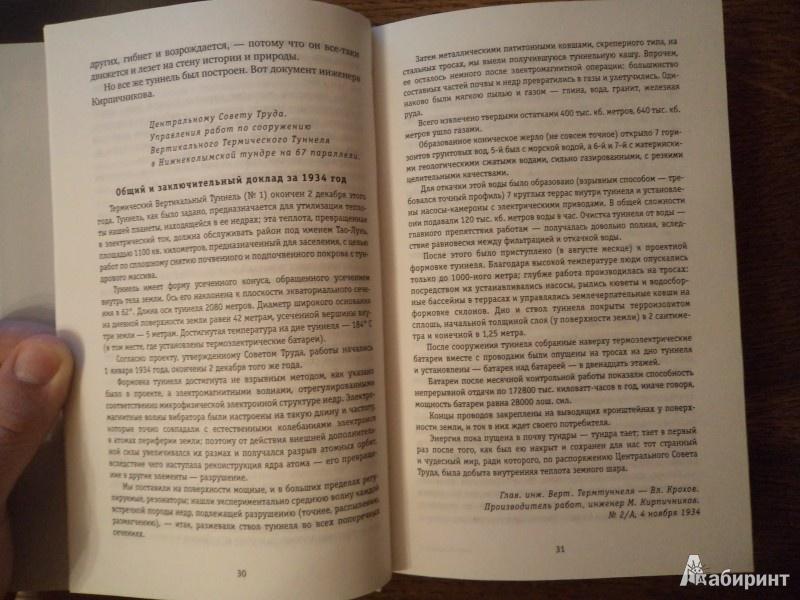 Иллюстрация 5 из 22 для Эфирный тракт. Повести 1920-х - начала 1930-х годов - Андрей Платонов | Лабиринт - книги. Источник: Karfagen