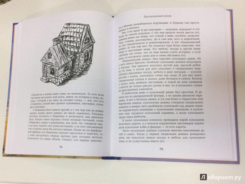 Иллюстрация 11 из 52 для Алиса и Алисия - Кир Булычев | Лабиринт - книги. Источник: KVK