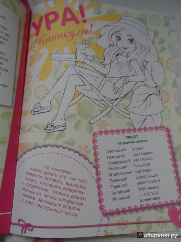 Иллюстрация 9 из 27 для Чем заняться на каникулах? Книга для девочек   Лабиринт - книги. Источник: Лыкова  Инга