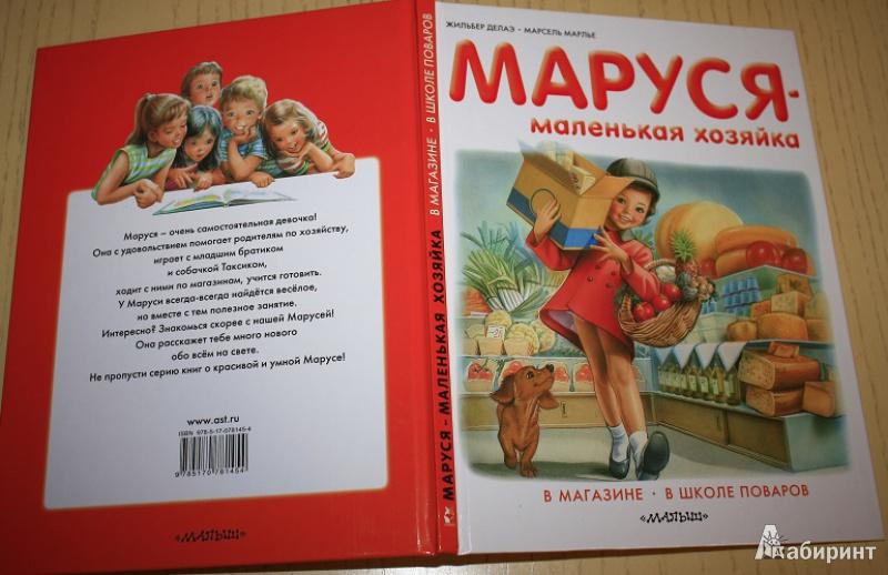 Иллюстрация 19 из 30 для Маруся - маленькая хозяйка. В магазине. В школе поваров - Делаэ, Марлье | Лабиринт - книги. Источник: Ассол