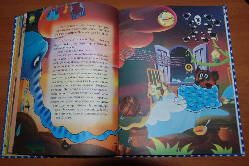 Иллюстрация 24 из 27 для Винни-Пух, который находит хвост - Заходер, Милн | Лабиринт - книги. Источник: Костылева  Алена Георгиевна