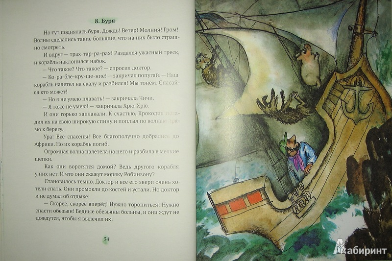 Иллюстрация 8 из 65 для Доктор Айболит - Корней Чуковский   Лабиринт - книги. Источник: Трухина Ирина