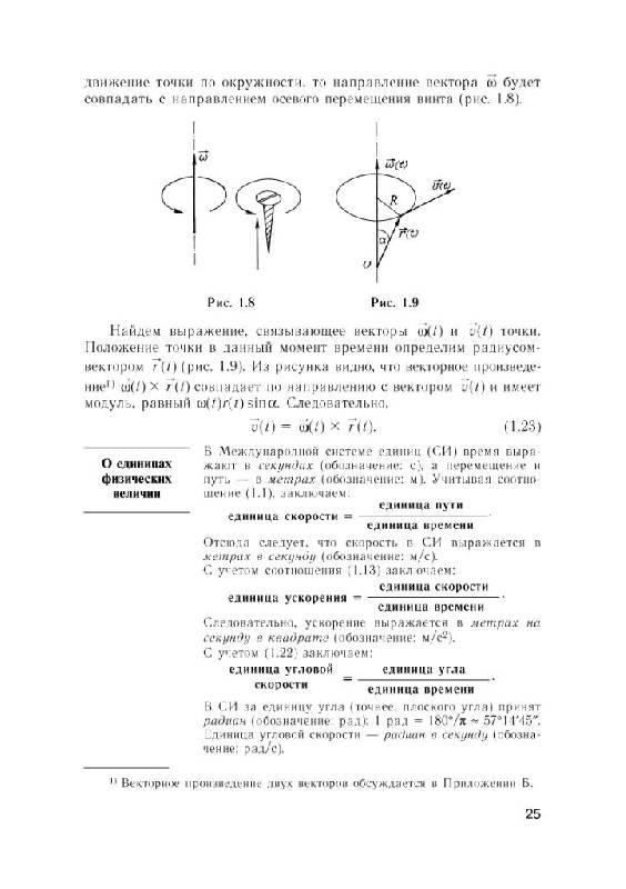 Иллюстрация 22 из 33 для Современный курс физики. Механика - Лев Тарасов | Лабиринт - книги. Источник: Юта