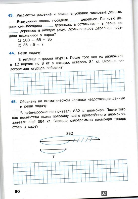 Решение задачи 3 класс моро фгос решение задач по геометрии в печатных тетрадях