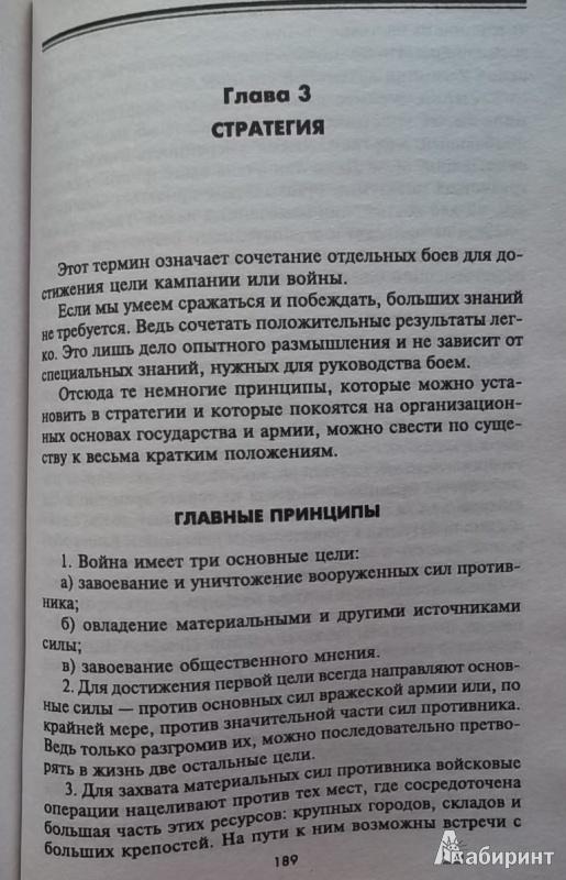 Иллюстрация 1 из 6 для Принципы ведения войны - Карл Клаузевиц | Лабиринт - книги. Источник: Соня-А