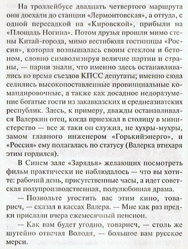 Иллюстрация 1 из 6 для Боулинг - 79 - Литвинова, Литвинов | Лабиринт - книги. Источник: Большая Берта