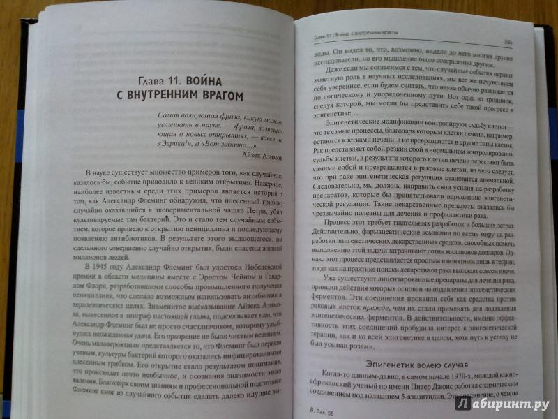 Иллюстрация 13 из 28 для Эпигенетика: как современная биология переписывает наши представления о генетике, заболеваниях - Несса Кэри | Лабиринт - книги. Источник: Busyay