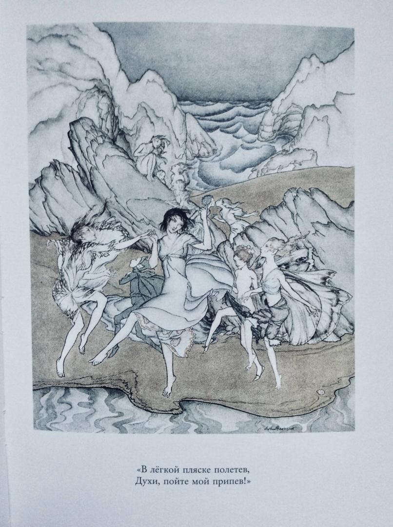Иллюстрация 67 из 72 для Буря - Уильям Шекспир | Лабиринт - книги. Источник: Травкин  Сергей