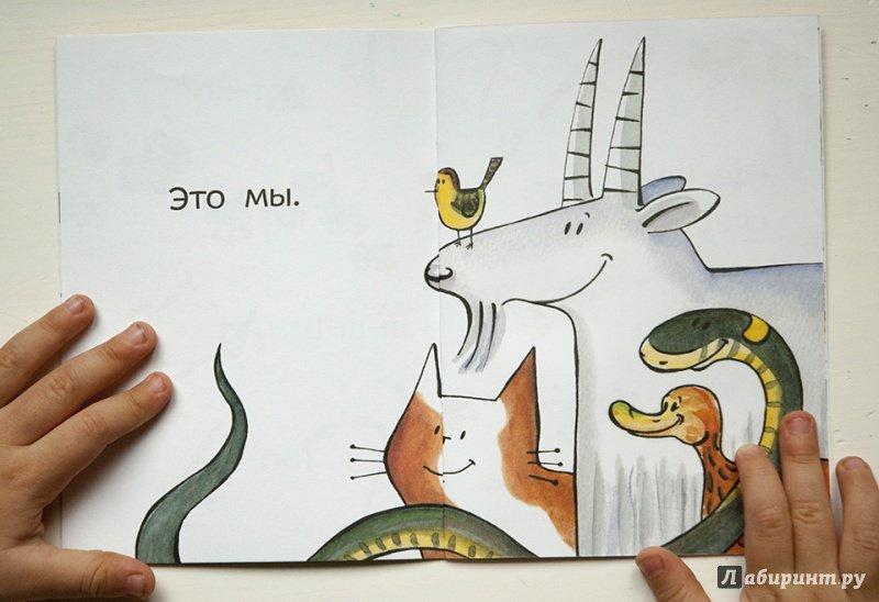 Иллюстрация 47 из 66 для Чей бок? - Татьяна Руссита | Лабиринт - книги. Источник: Строчинская  Надежда