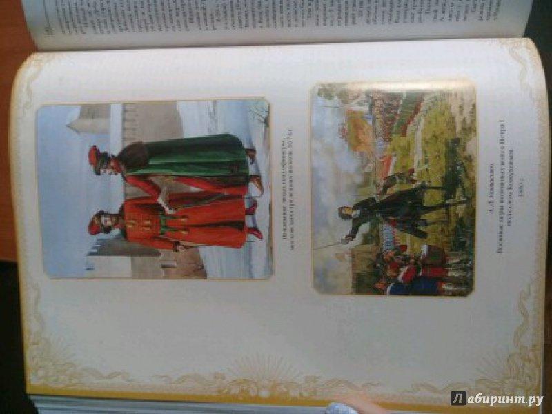 Иллюстрация 43 из 52 для История русской армии | Лабиринт - книги. Источник: Турчина