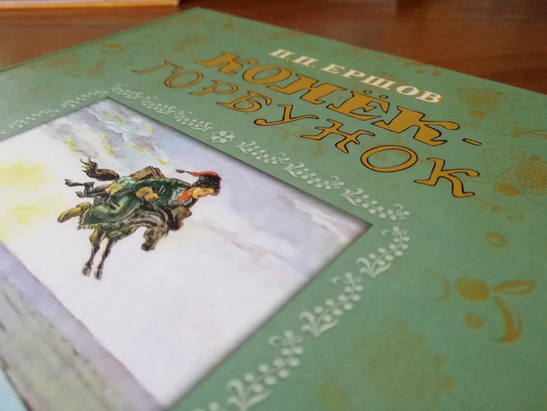 Иллюстрация 95 из 100 для Конек-Горбунок - Петр Ершов | Лабиринт - книги. Источник: Лабиринт